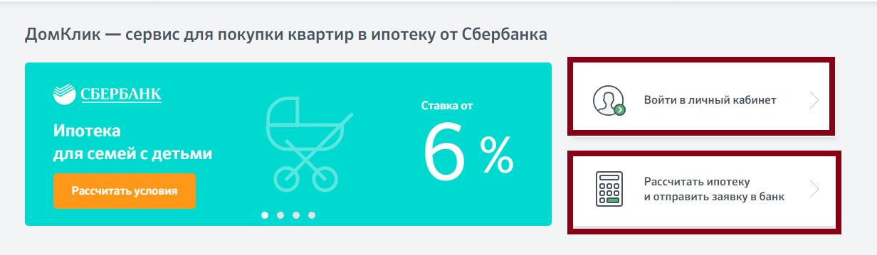 Изображение - Как подать онлайн заявку на ипотеку сбербанка через сайт domclick (домклик) 1-zayavka-na-ipoteku-cherez-domklik-onlayn